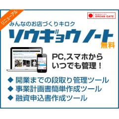 sougyou_news